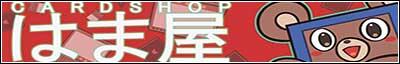 hamaya_banner.jpg