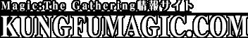 KungFuMagic.com | MTG情報サイト